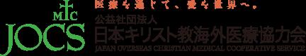 JOCS 日本キリスト教海外医療協力会